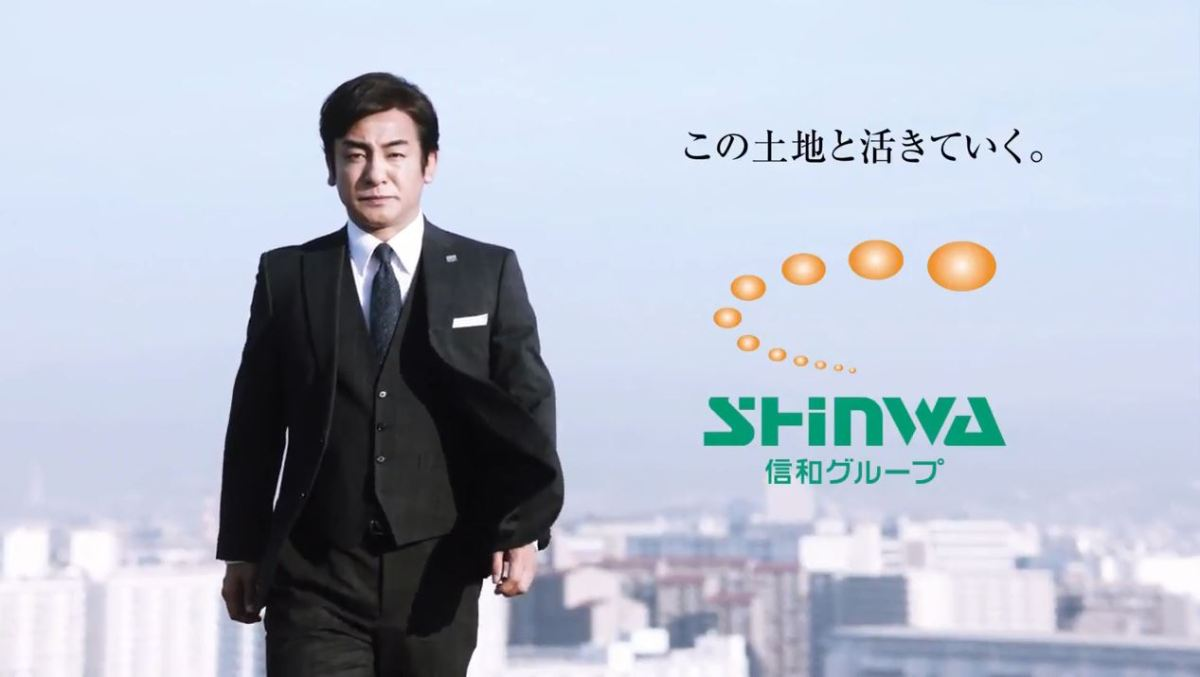 片岡愛之助 が出演する 信和グループ のCM TEAM SHINWA「ブランド」篇「土地活用」篇 とメイキング映像。