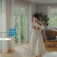 室井滋 が出演する YKK AP のCM 「リモコンスリットシャッター 快適で安心な暮らし」篇