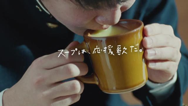 味の素 クノール カップスープ 受験生応援 CM 「スープは応援歌」 篇。曲 BELIEVE(ビリーブ) 。