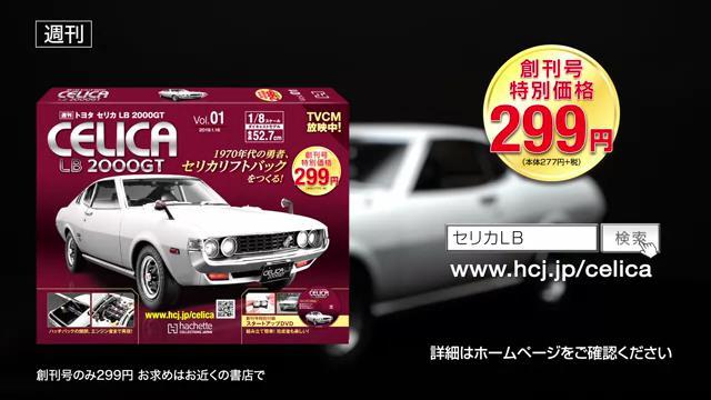 アシェット・コレクションズ・ジャパン 週刊 トヨタセリカLB 2000GT  のCM。創刊号は特別価格299円(税込)