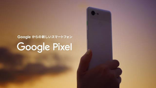 小松菜奈 が出演する Google Pixel のCM 「旅も、Google Pixel と」篇。