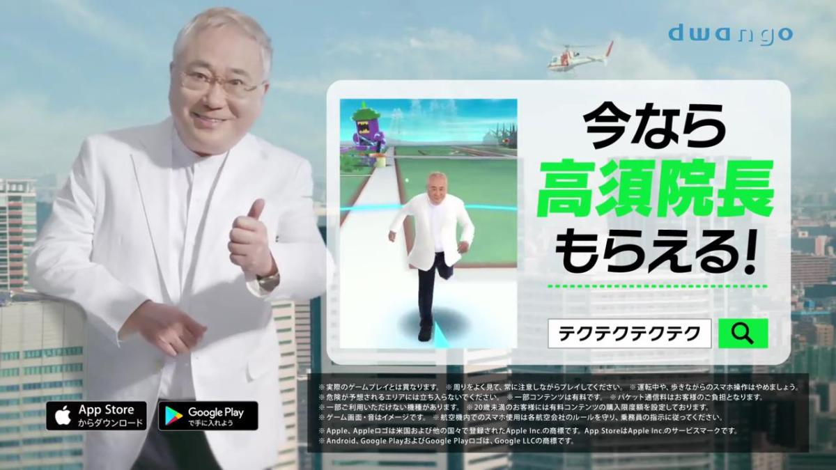 高須克弥 西原理恵子 が出演する ドワンゴ テクテクテクテク のCM 「『テクテクテクテク』に巨大高須院長襲来!」篇