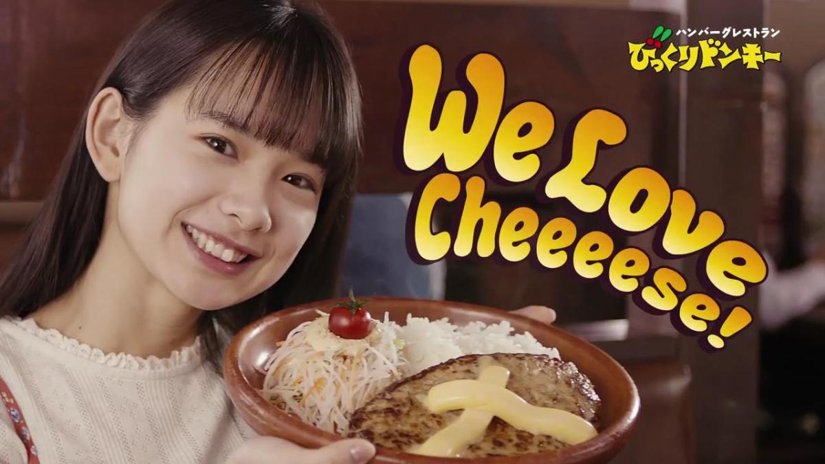 びっくりドンキー のCM「はいチーズ!」篇。期間限定 チーズ三昧バーグディッシュ、ホワイトとイエロー登場。