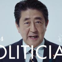 自由民主党 のCM 自民党2019「新時代」篇 とメイキング映像。出演 YOSHI MiYU 溝垣 丈司  桂 枝之進 Missu  安倍晋三。