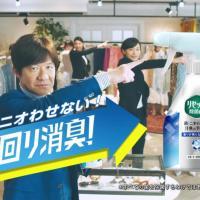 内村光良 が出演する 花王 リセッシュ のCM 見守る委員長 「接客」篇 とメイキング映像。
