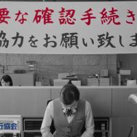 全国銀行協会 のCM 「NO!マネロン・テロ資金」篇