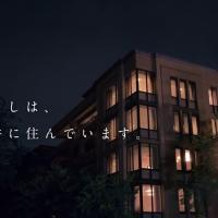 三井不動産レジデンシャル のCM 三井に住んでいます  「いい日の糸」篇。曲 ウカスカジー 「My Home」。