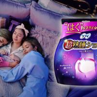 ローラ が出演する ユニ・チャーム ソフィ超熟睡ショーツ のCM「ひとつになって守る」篇
