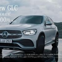メルセデスベンツジャパン The new GLC のCM。「その革新、一目瞭然。新型GLC 誕生。」