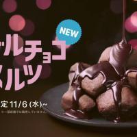 日本マクドナルド のCM ダブルチョコメルツ 「しあわせが、すぎる。」篇。期間限定11/6(水)〜。