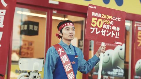 うざい ブック オフ cm NiziU、ヨギボー新CMに出演 オンとオフの差がないメンバーは?