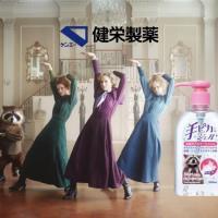 ナタリー・エモンズ らが出演する 健栄製薬 手ピカジェル のCM 「予防三姉妹」篇