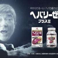 川平慈英 が出演する ゼリア新薬 ヘパリーゼプラスⅡ のCM 「夜空の月 冬」篇。