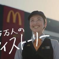 日本マクドナルド のCM 15万人のマイストーリー「信じるチカラ」篇