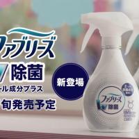 P&G ファブリーズ布用 のCM 「新登場!無香料 アルコール成分プラス」篇