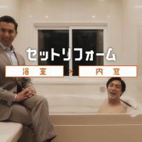 本木雅弘 が出演する LIXIL のCM「後輩の浴室リフォーム」篇