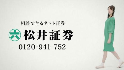 証券 cm 松井