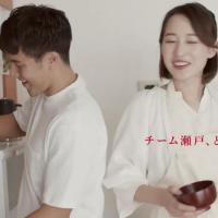 瀬戸大也 瀬戸優佳 が出演する 味の素 勝ち飯 のCM 「瀬戸選手」篇。