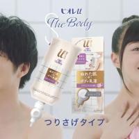 田中圭 橋本環奈 が出演する 花王 ビオレuザボディ のCM 「ボディ乳液」篇。
