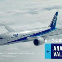 全日本空輸 全日空 ANA国内線 のCM「さぁ、新しい思い出を予約しよう ANA SUPER VALUE_北海道トマム」 篇。