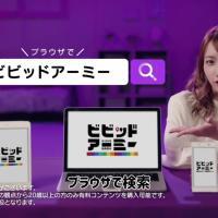 後藤真希 が出演する ビビッドアーミー のCM 「ビビアミダンス」篇