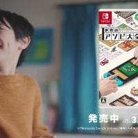任天堂 Nintendo Switch 2020冬CM 「世界のアソビ大全51」篇 「桃太郎電鉄 ~昭和 平成 令和も定番!~」篇