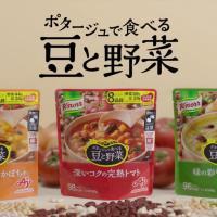 味の素 クノール  ポタージュで食べる豆と野菜 のCM 「ミネストローネ マメな私の豆ソング」篇。