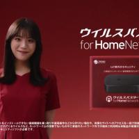 貴島明日香 が出演する トレンドマイクロ ウイルスバスター for Home Network のCM「Wi-Fiルータでもセキュリティ」篇。