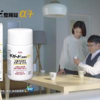 興和 ザ・ガードコーワ 整腸錠α3+ のCM「大腸検索 妻」篇