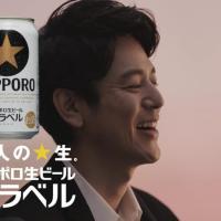 妻夫木聡 内田也哉子 が出演する サッポロビール 黒ラベル のCM 「内田也哉子とは」篇 ほか。