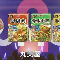 丸美屋 旨い!中華 2回分シリーズ のCM 「UMC2」篇