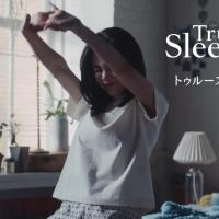 ショップジャパン トゥルースリーパー プレミアケア のCM 「はじめてのフィット感」篇「寝起き絶好調のヒミツ」篇