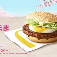 夏子 東ヨシアキ が出演する 日本マクドナルド てりたま のCM「桜の精」篇。曲 いきものがかり 「SAKURA」