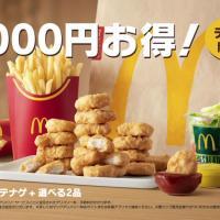 日本マクドナルド マックデリバリー のCM「おもいっきり、おうち時間」篇。