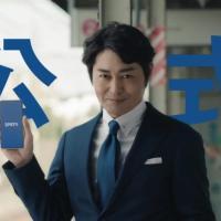 安田顕 が出演する SPAT4 のCM「電車」篇。