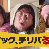 ロバート が出演する 日本マクドナルド マックデリバリー のCM「マック、デリバる?」篇「観戦」篇「三姉妹」篇「お父さん」篇