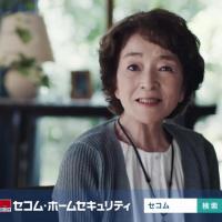 倍賞千恵子 が出演する セコム SECOM のCM「ホームセキュリティ 見守りの実感」篇。