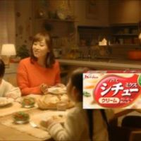 藤本美貴 が出演する ハウス食品 シチューミクス のCM 「あったかい」篇。