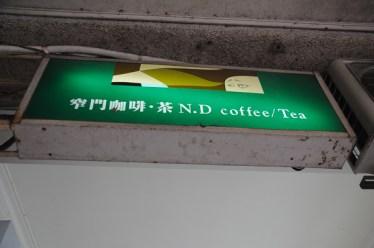 Narrow Door Cafe in Tainan, Taiwan