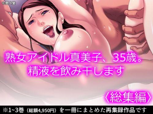 熟女アイドル真美子、35歳。精液を飲み干します <総集編>
