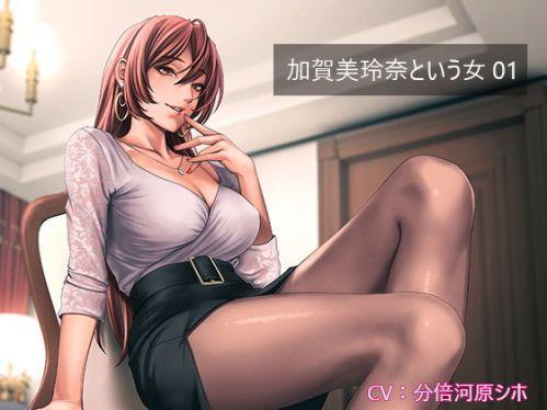 【KU100】加賀美玲奈という女01~セレブが集まる秘密クラブの動画配信で晒し者にされるボク