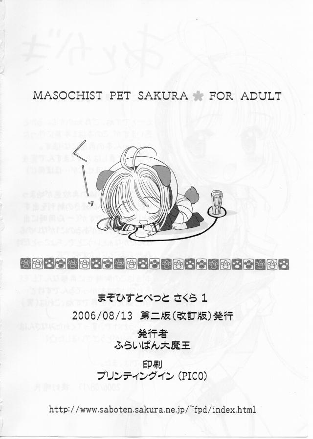 17sakura14122702