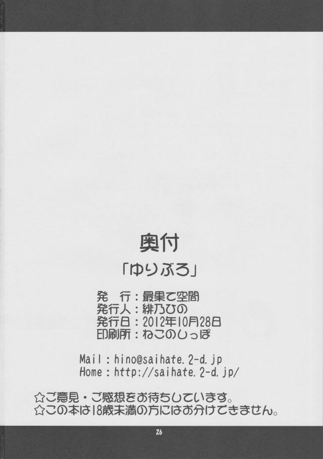 25yuruyuri15012704