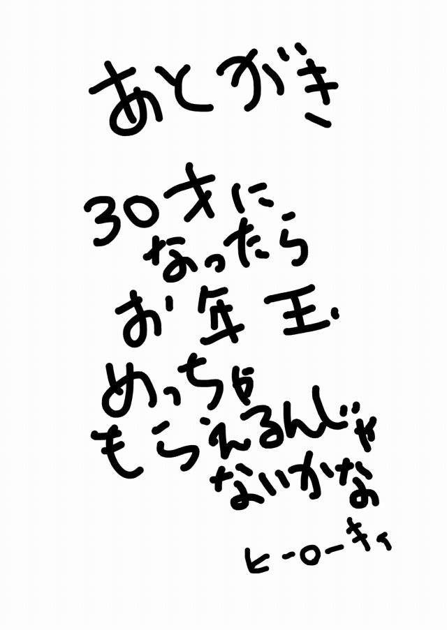 28sakurasou15010603