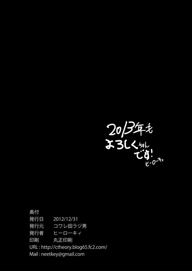 29sakurasou15010603