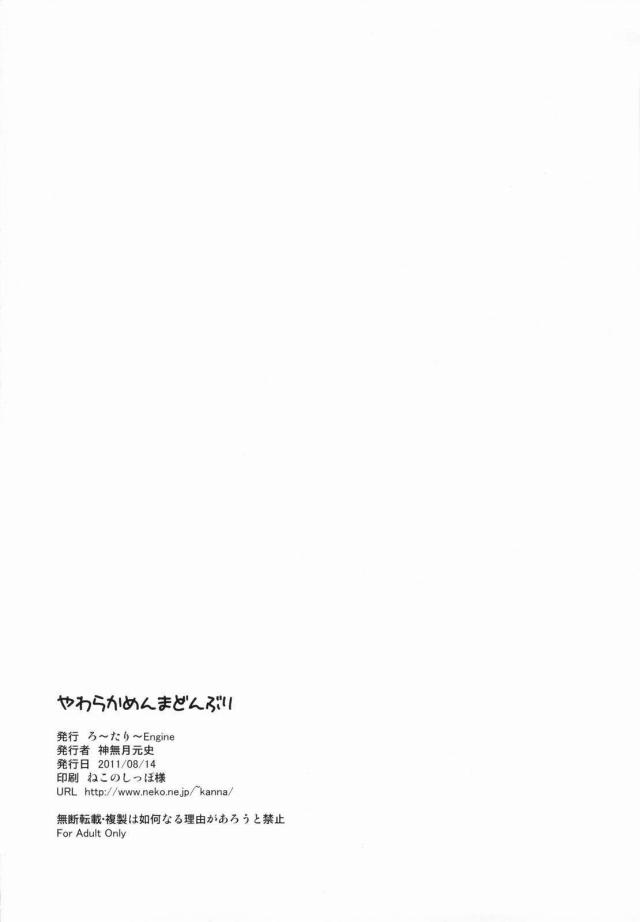 25hibiki15080604