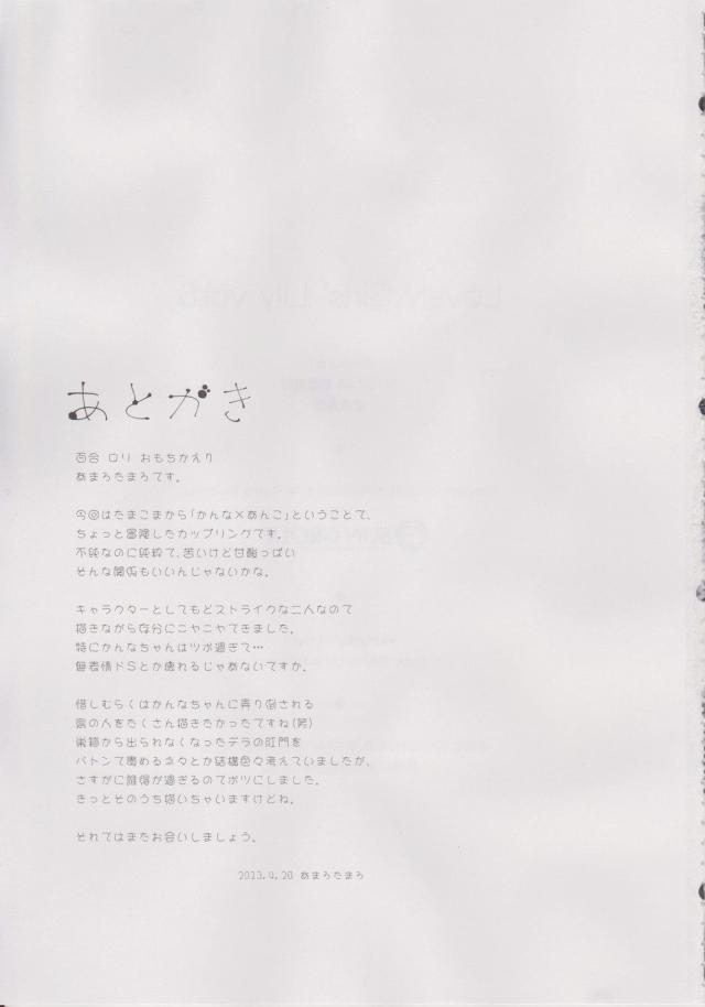 20hibiki15091105