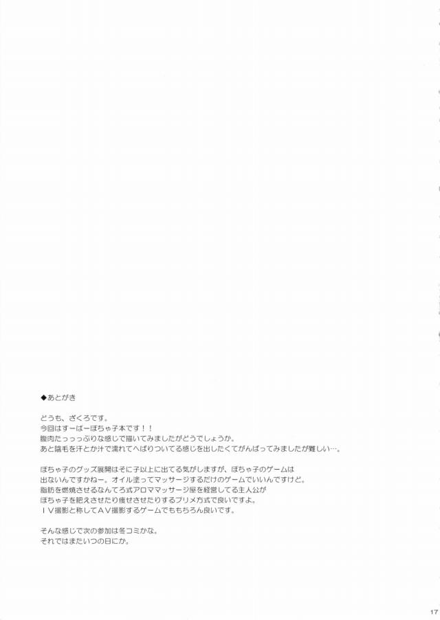 16hibiki15101101
