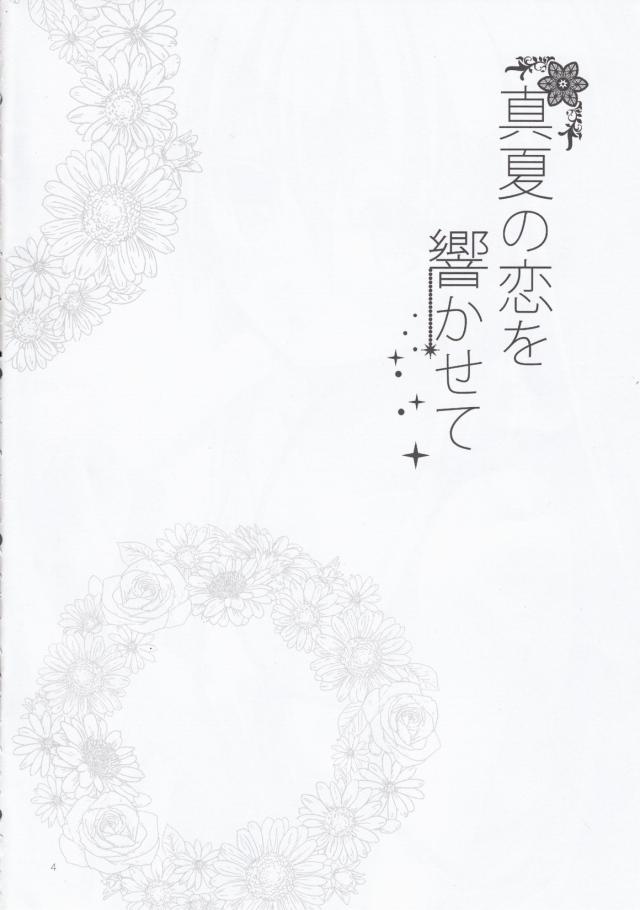 03hibiki15113008