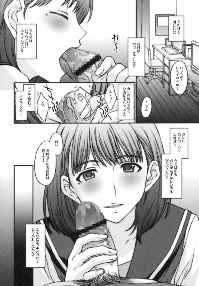 03hibiki15121904